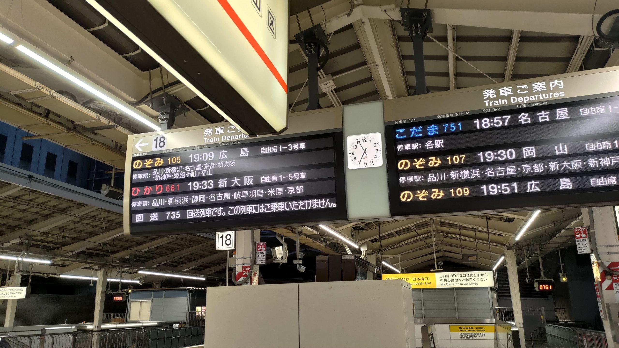 shinkansen_info