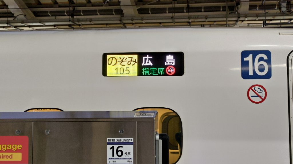 shinkansen_indication