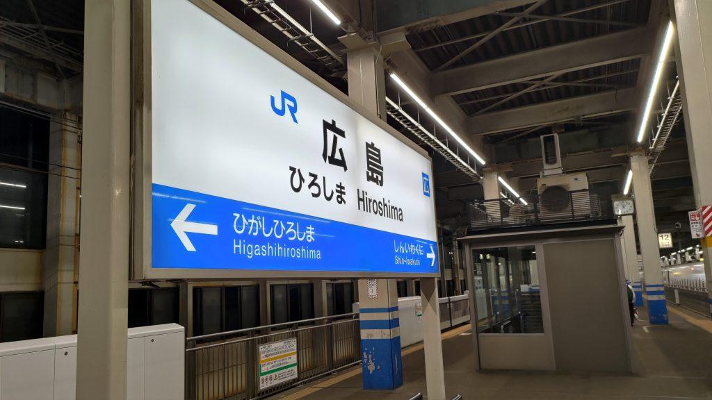 hiroshimastation